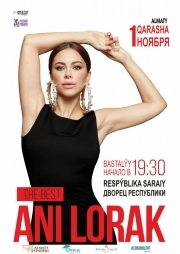 Ани Лорак в Алматы