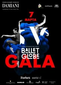 «Ballet Globe Gala» в рамках IV международного фестиваля Ballet Globe