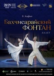 «Бахчисарайский фонтан» (AstanaOpera)
