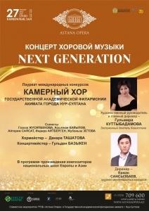 Next generation (AstanaOpera)