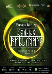 Концерт симфонической музыки  «Кольцо нибелунга»  (AstanaOpera)