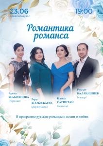 Романтика романса (AstanaOpera)