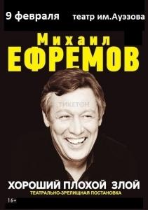 Ауэзов театр билет билеты в кино 100 руб