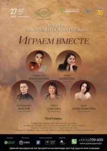 Концерт инструментальной музыки «Играем вместе» (AstanaOpera)