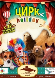 Цирк «Holiday»
