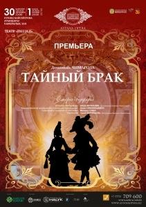 «Тайный брак» (AstanaOpera)