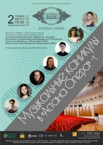 Music Holidays at Astana Opera - 1
