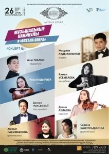 Музыкальные каникулы в «Астана Опера» - 1 (AstanaOpera)