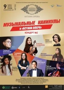 Музыкальные каникулы в «Астана Опера» - 2 (AstanaOpera)