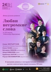 «Любви негромкие слова»  (AstanaOpera)