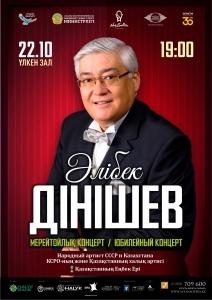 Юбилейный концерт АЛИБЕКА ДНИШЕВА (AstanaOpera)