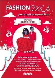 Детская FASHION ЁЛКА в Алматы