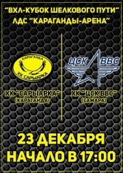 ХК «Сарыарка» - ХК «ЦСК ВВС»