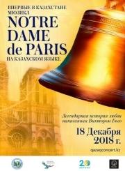 Мюзикл «Notre Dame de Paris»