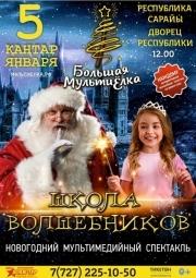 «МУЛЬТИЕЛКА» в Алматы
