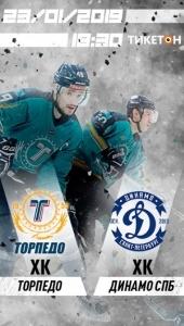 ХК «Торпедо» - ХК «Динамо СПб»