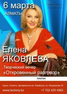 Творческий вечер Елены Яковлевой «Откровенный разговор»