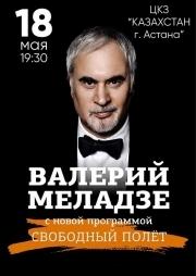 Валерий Меладзе в Нур-Султане (Астана)