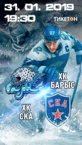 ХК «Барыс» - ХК «СКА»