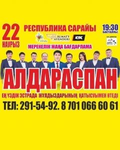 Алдараспан в Алматы