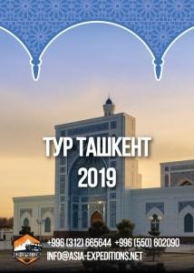 Тур в Ташкент