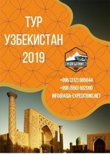 Тур «Голубые купола Узбекистана»