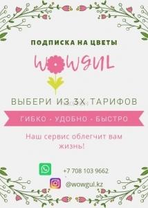 Wowgul.kz. Ежемесячная подписка на цветы в г. Алматы