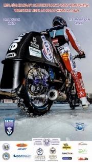Чемпионат мира по мотогонкам на льду 2019