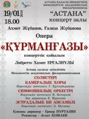 Опера «Курмангазы»