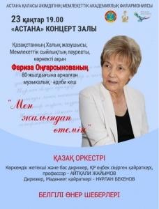 Фариза Оңғарсынова «Мен жалындап өтемін»