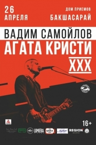 Вадим Самойлов. «Агата Кристи». XXX