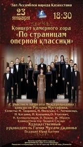 Концерт камерного хора «По страницам оперной классики»