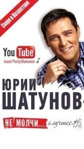Юрий Шатунов «Не молчи…»