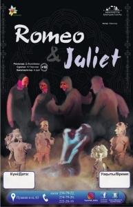 Премьера! «Ромео-Джульетта»