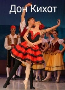 Купить билет на балет алматы стоимость билета на концерт валерии