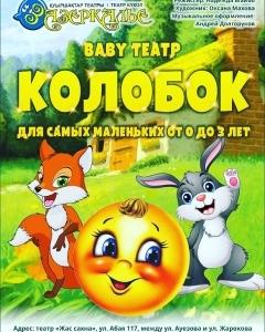 Baby театр «Колобок»