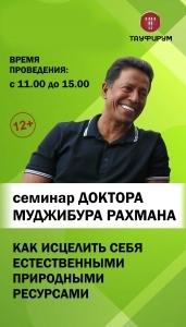 Семинар доктора «Маджибура Рахмана» в Алматы