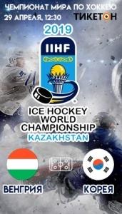 Венгрия - Корея. Чемпионат мира по хоккею 2019