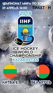 Литва - Беларусь. Чемпионат мира по хоккею 2019