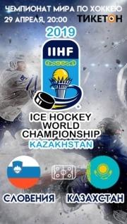 Словения - Казахстан. Чемпионат мира по хоккею 2019