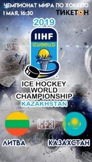 Казахстан - Литва. Чемпионат мира по хоккею 2019