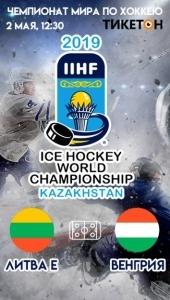 Литва - Венгрия. Чемпионат мира по хоккею 2019