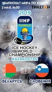 Беларусь - Словения. Чемпионат мира по хоккею 2019