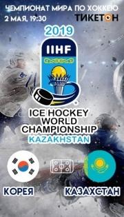 Корея - Казахстан. Чемпионат мира по хоккею 2019