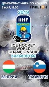Венгрия - Словения. Чемпионат мира по хоккею 2019