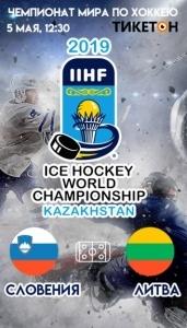 Словения - Литва. Чемпионат мира по хоккею 2019
