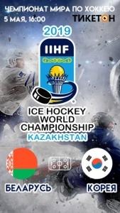 Беларусь - Корея. Чемпионат мира по хоккею 2019