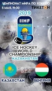 Казахстан - Венгрия. Чемпионат мира по хоккею 2019