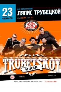 Концерт Trubetskoy в Астане