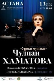 Чулпан Хаматова в спектакле «Уроки музыки»